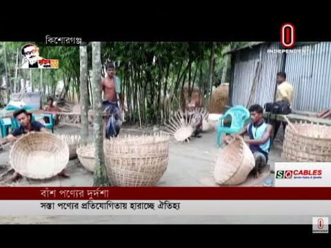 Traditional bamboo products are losing in the competition (04-10-2020) Courtesy: Independent TV