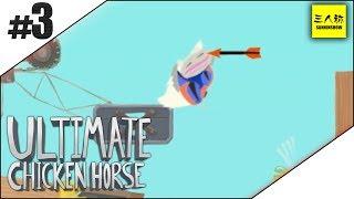 #3【三人称】ドンピシャ,ぺちゃんこ,鉄塔,弟者のUltimate Chicken Horse【2BRO.】END