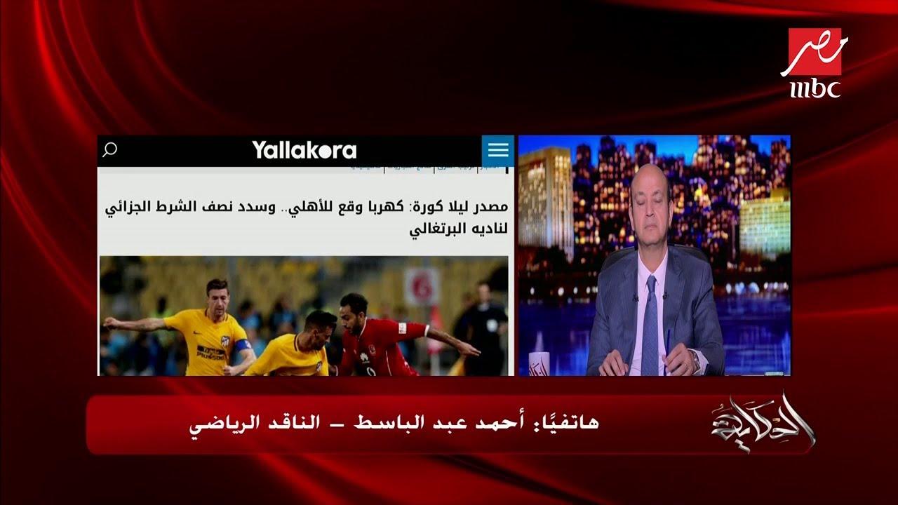 الناقد الرياضي أحمد عبد الباسط يكشف علاقة صفقة كهربا بعبدالله السعيد