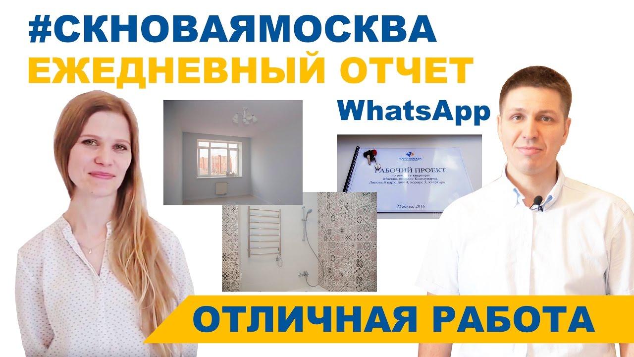 Видеоотзыв Ремонт квартиры в Коммунарке, отзыв заказчика 19