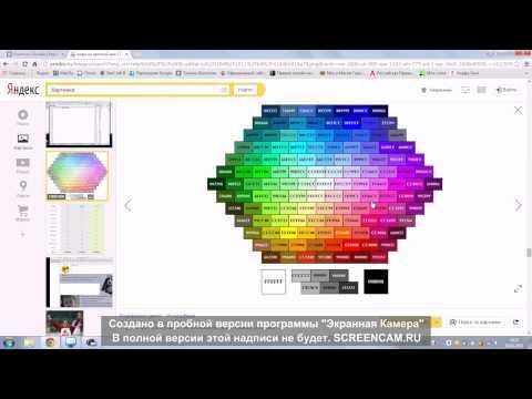 Как сделать чтобы в копателе онлайн был цветной ник