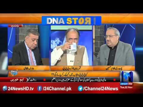 DNA | 22 November 2016 | 24 News HD