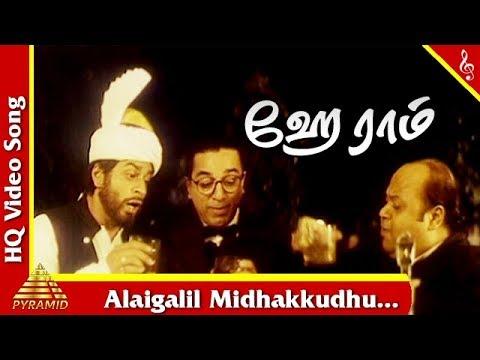 Ramaranalum Video Song |Hey Ram Tamil Movie Songs | Kamal Hasan | Shah Rukh Khan | Pyramid Music