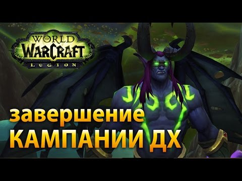 Завершение кампании охотников на демонов