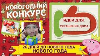 Идеи украшения комнаты для Нового Года. О конкурсе: https://youtu.be/ei_Jo3-p_XU Christmas decor https://youtu.be/xdDgK30fZ4c