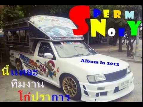 DJ SpermNoey   NonStop ชุด1  โก๋ปราการ  BY รถ บังดอร