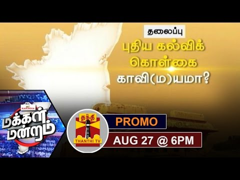 -27-08-16-Makkal-Mandram-Promo-Is-the-New-proposed-education-policy-the-way-forward
