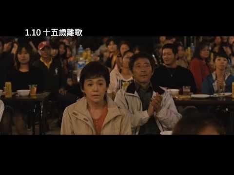 【十五歲離歌】中文預告-1.10 勇敢啟程