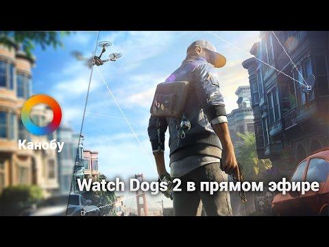 Запись стрима Watch Dogs 2