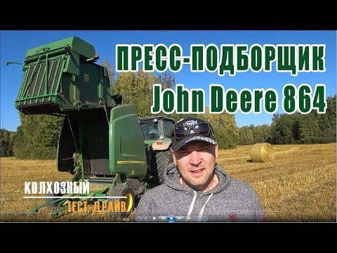 Пресс-подборщик John Deere 864. Колхозный Тест-Драйв