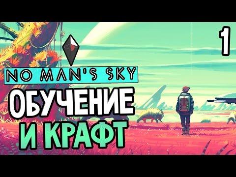 No Man's Sky Прохождение На Русском #1 — ОБУЧЕНИЕ И КРАФТ!