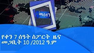 የቀን 7 ሰዓት ስፖርት ዜና  መጋቢት 10 /2012 ዓ.ም