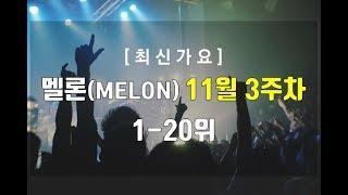 Video [최신가요]11월 3주차 TOP 1~ 20위 / NEW K-POP SONGS TOP 1~20 | NOVEMBER 2018 (WEEK 3) MP3, 3GP, MP4, WEBM, AVI, FLV November 2018