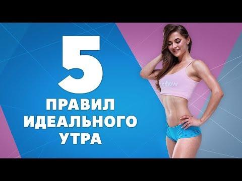 5 правил идеального утра [Wоrкоuт | Будь в форме] - DomaVideo.Ru