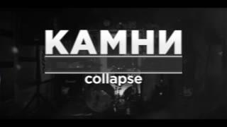 CSBR live. Камни - Collapse @ Claw Bar  | 5.11.2016