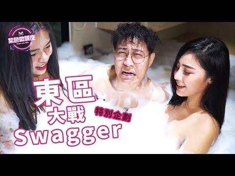 """【尺度超大】東區實戰2位巨奶Swagger 女生居然吃起""""大熱狗"""""""