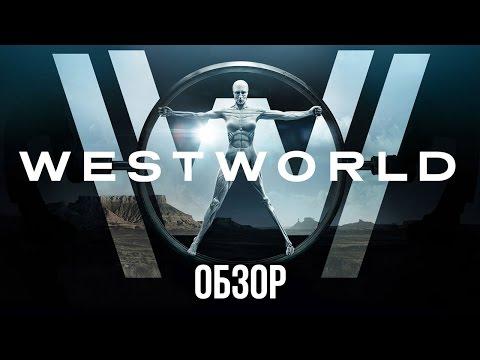 Мир Дикого Запада - Главный сериал года (Обзор) - DomaVideo.Ru