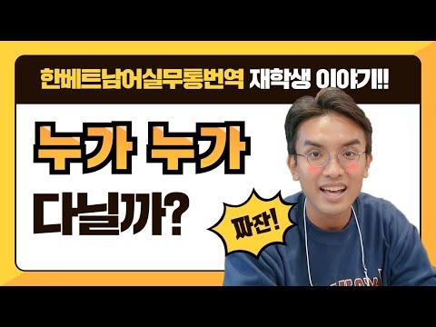 [재학생 이야기] 한베트남어실무통번역