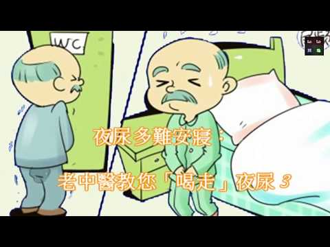 夜尿多難安寢:老中醫教您「喝走」夜尿 最終篇