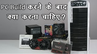 Things You Need Do First with a New PC Build - Hindi