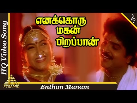 Video songs - Enthan Manam Video Song Enakkoru Magan Pirappan Tamil Movie Songs  Ramki KushbooPyramid Music