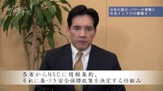 日本の国力・パワーの増強と外交インフラの構築を!~100の行動15