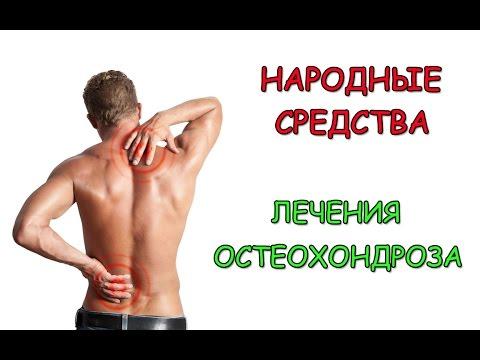 Остеохондроз. Народные средства лечения остеохондроза.