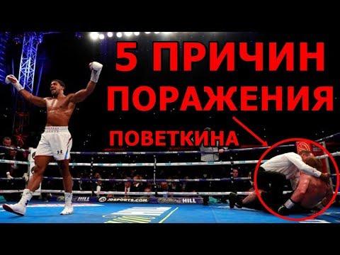 5 ПРИЧИН ПОЧЕМУ ПОВЕТКИН ПРОИГРАЛ ДЖОШУА - DomaVideo.Ru