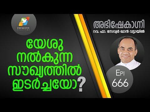 യേശു നൽകുന്ന സൗഖ്യത്തിൽ ഇടർച്ചയോ ? | Abhishekagni | Episode 666