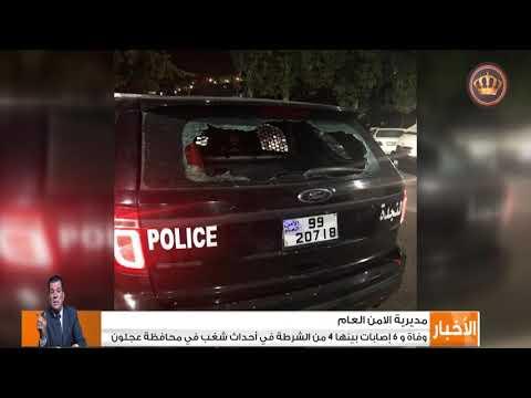 وفاة و6 إصابات بينها 4 من الشرطة في أحداث شغب في محافظة عجلون
