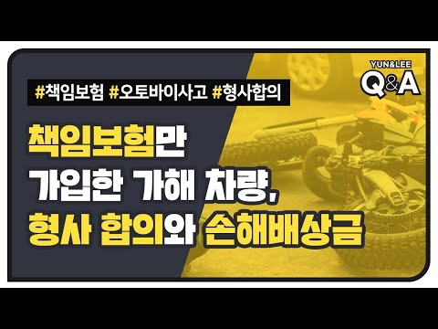 [QnA] 스쿠터와 차량의 충돌 사고, 형사 합의해야 할까요?