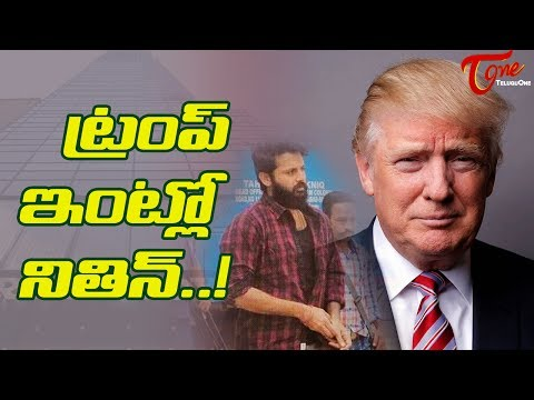 Nithin In US President Trump House #FilmGossips