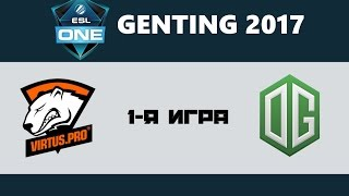 Virtus.Pro vs OG #1 (bo5) | ESL One Genting, 06.11.16