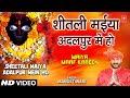 Sheetli Maiya Adalpur Mein Ho Bhojpuri Devi Geet Manoj Tiwari Mridul I MAIYA MAAF KAREEN