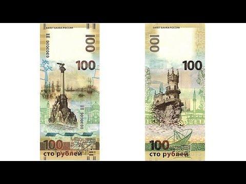 Ρωσία: Εκδίδει χαρτονόμισμα για την προσάρτηση της Κριμαίας