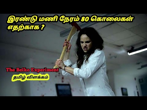 The Belko Experiment | Explained in Tamil | voice over | தமிழ் விளக்கம்