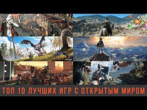 ТОП 10 ИГР С ОТКРЫТЫМ МИРОМ | TOP Open World Games (2017-2018)