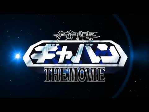 ตัวอย่างภาพยนตร์ตำรวจอวกาศเกียบัน Space Sheriff Gavan: The Movie