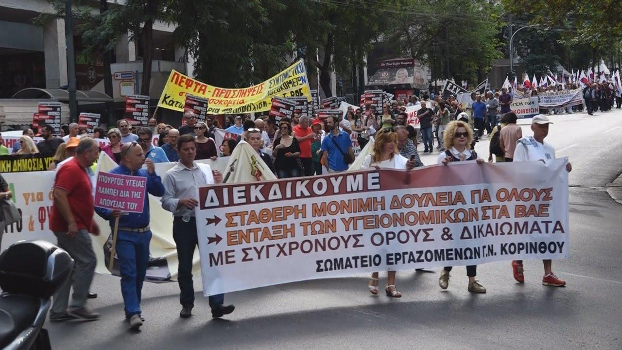Πορεία εργαζομένων στα δημόσια νοσοκομεία