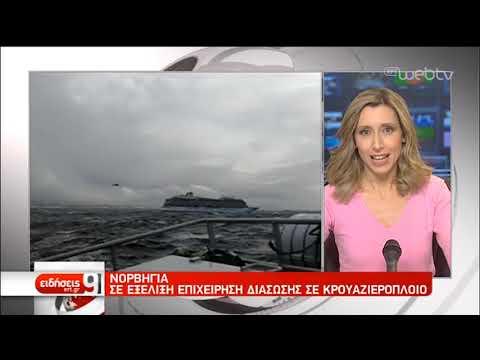 Νορβηγία: Σε εξέλιξη η επιχείρηση απομάκρυνσης επιβατών από κρουαζιερόπλοιο | 23/3/2019 | ΕΡΤ