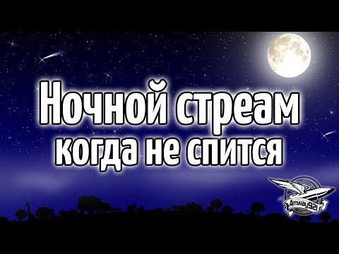 Стрим ночной - Для тех кому не спится - DomaVideo.Ru