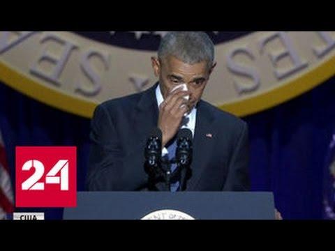 Америка устала от президента: Барак Обама шутит но ему уже не верят - DomaVideo.Ru