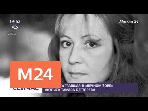 Народная артистка России Тамара Дегтярева скончалась на 75-м году жизни - Москва 24 онлайн видео