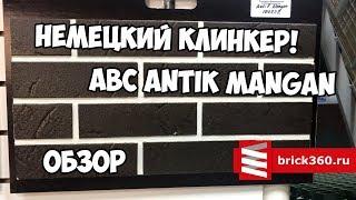 Клинкерная фасадная плитка ABC Antik Mangan рельефная NF8, 240*71*8 мм
