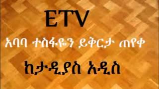 Tadias Addis Ababa Tesfaye Forgives EBC