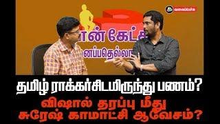 Video Huge Money From Tamil Rockers? -Suresh Kamatchi Angry With Vishal - Valai Pechu MP3, 3GP, MP4, WEBM, AVI, FLV Desember 2018