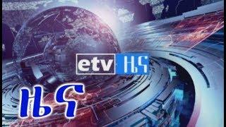 #etv ኢቲቪ የቀን 7  ሰዓት አማርኛ  ዜና… ሚያዝያ 26/2011  ዓ.ም