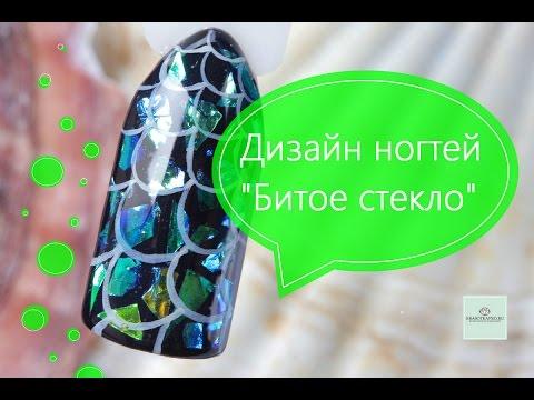 """Хитрости дизайна """"Битое стекло"""" с Irisk"""