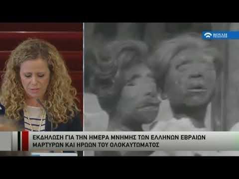 Ημέρα Μνήμης των Ελλήνων Εβραίων μαρτύρων και Ηρώων του Ολοκαυτώματος  (29/01/2018)