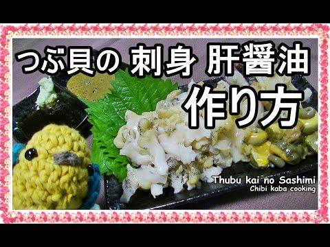 【簡単料理】つぶ貝の刺身 お造り 肝醤油の作り方How to make Thubu kai no Sashimi